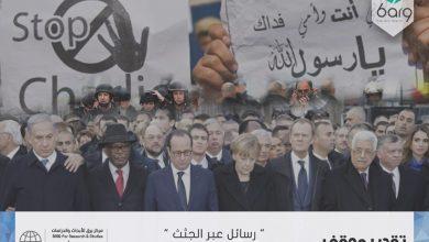 Photo of رسائل عبر الجثث (أحداث شارلي إيبدو)