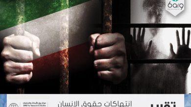 Photo of انتهاكات حقوق الإنسان في دولة الإمارات