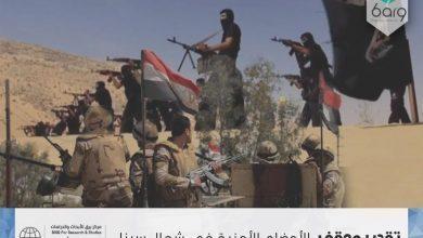 Photo of الأوضاع الأمنية في شمال سيناء