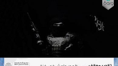 Photo of ظهور داعش في غزة