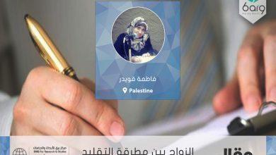 Photo of الزواج بين مطرقة التقليد وسندان الحداثة