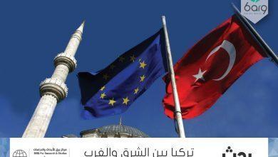 Photo of تركيا بين الشرق والغرب