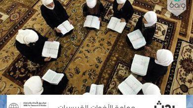Photo of جماعة الأخوات القبيسيات