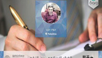 Photo of الفكر الإسلامي بين النقد والانفتاح