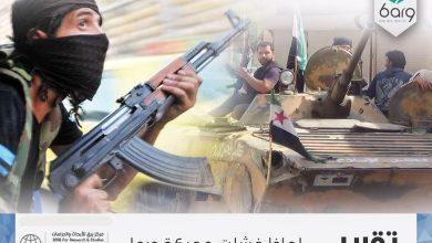 Photo of لماذا فشلت معركة درعا