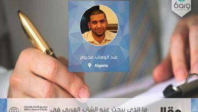 Photo of ما الذي يبحث عنه الشاب العربي في مشاريع النهضة والتجديد؟