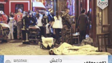 Photo of داعش تجتاح باريس