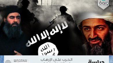 Photo of الحرب على الإرهاب