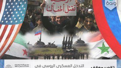 Photo of التدخل العسكري الروسي في الأزمة السورية