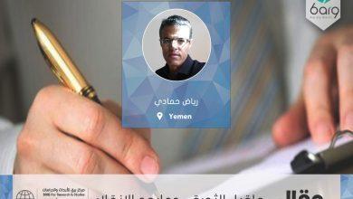 Photo of ماقبل الثورة.. ومابعد الانقلاب