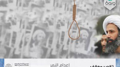 """Photo of إعدام النمر """"قنبلة انفجرت بأيدي الجميع"""""""