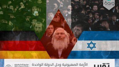 Photo of الأزمة الصهيونية وحل الدولة الواحدة