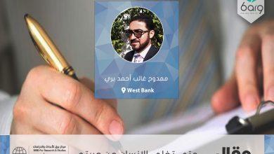 Photo of متى تخلى الإنسان عن حريته