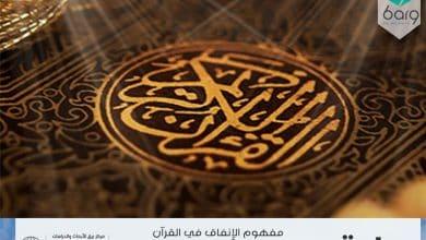 Photo of مفهوم الإنفاق بالقرآن الكريم