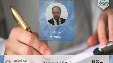 Photo of ثورة المعلمين