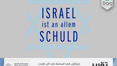 Photo of إسرائيل هي المذنبة في كل شيء: أسباب الكراهية الهائلة للدولة اليهودية