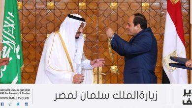 Photo of زيارة الملك سلمان إلى مصر