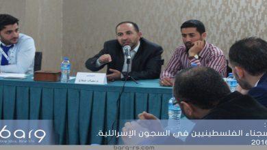 """Photo of ندوة """"تجربة السجناء الفلسطينيين في السجون الإسرائيلية"""""""
