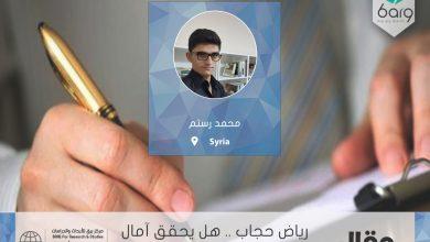 Photo of رياض حجاب .. هل يحقق آمال السوريين