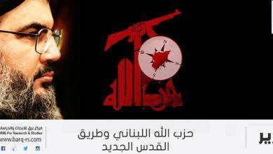 Photo of حزب الله اللبناني.. وطريق القدس الجديد