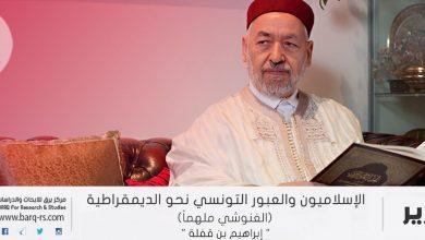 Photo of الإسلاميون والعبور التونسي نحو الديمقراطية ( الغنوشي مُلهماً )