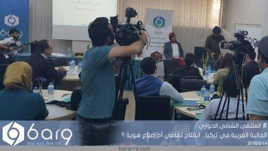 Photo of تقرير قناة أورينت عن الملتقى الشبابي الحواري الأول