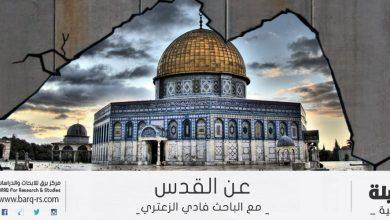 """Photo of مقابلة صحفية""""عن القدس"""" KUDÜS ÜZERİNE"""
