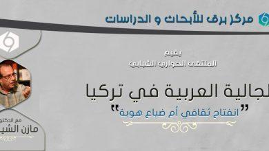 "Photo of الملتقى الحواري الشبابي ""الجالية العربية في تركيا.. انفتاح ثقافي أم ضياع هوية!؟"""