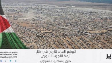 Photo of الوضع العام للأردن في ظل أزمة اللجوء السوري