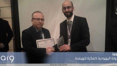 Photo of مركز برق يشارك في مؤتمر دولي في جامعة نجم الدين أربكان