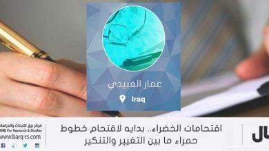 Photo of اقتحامات الخضراء.. بدايه لاقتحام خطوط حمراء ما بين التغيير والتنكير
