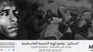"Photo of ""إسرائيل"" وقمع الهبة الشعبية الفلسطينية  قراءة في مكافحة ""مكافحة التمرد"" من وحي فرانز فانون"