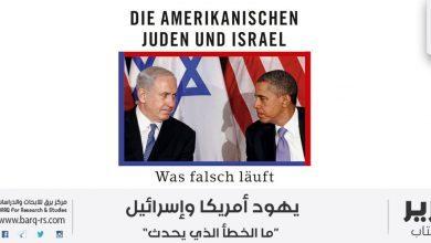 Photo of مُلخص موجز لكتاب  يهود أمريكا وإسرائيل: ما الخطأ الذي يحدث
