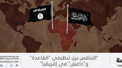 "Photo of التنافس بين تنظيمي ""القاعدة"" و""داعش"" في افريقيا"