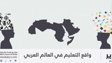 Photo of واقع التعليم في العالم العربي