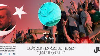 Photo of دروس سريعة من محاولات الانقلاب الفاشل