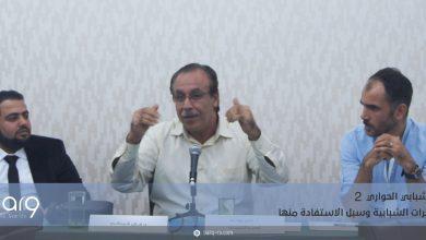 """Photo of الملتقى الحواري الشبابي (2) """" الطاقات والخبرات الشبابية وسبل الاستفادة منها"""""""