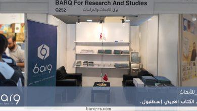Photo of مركز برق في معرض الكتاب العربي في إسطنبول