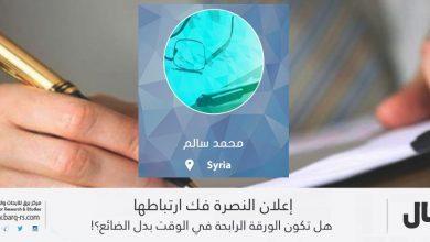 Photo of إعلان النصرة فك ارتباطها، هل تكون الورقة الرابحة في الوقت بدل الضائع؟!