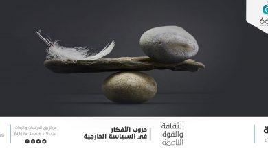 Photo of الثقافة والقوة الناعمة. حروب الأفكار في السياسة الخارجية
