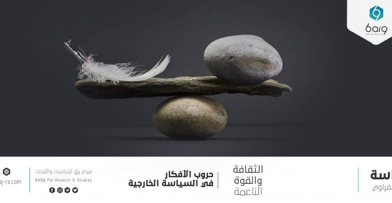 81c55ce58a81b الثقافة والقوة الناعمة. حروب الأفكار في السياسة الخارجية – Barq