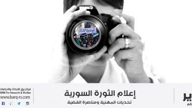 Photo of إعلام الثورة السورية: تحديات المهنية ومناصرة القضية