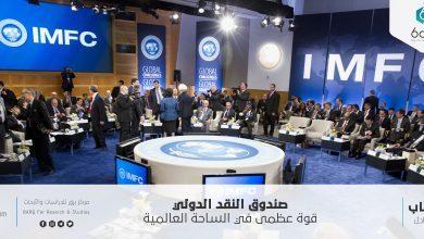 Photo of صندوق النقد الدولي قوة عظمى في الساحة العالمية.. لمؤلفه أرنست فولف.