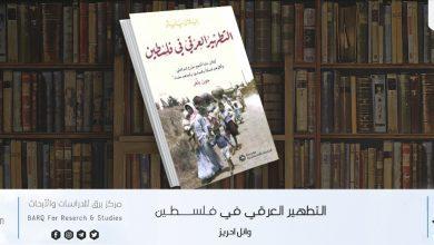 """Photo of """"عرض كتاب """"التطهير العرقي في فلسطين"""