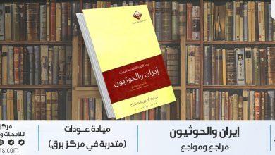 """Photo of """"بعد الثورة الشعبية اليمنية – إيران والحوثيون –مراجع ومواجع"""""""