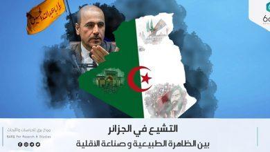 Photo of التشيع في الجزائر بين الظاهرة الطبيعية وصناعة الأقلية