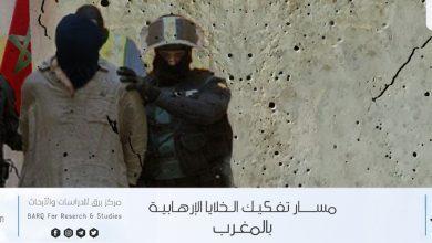 Photo of مسار تفكيك الخلايا الإرهابية بالمغرب