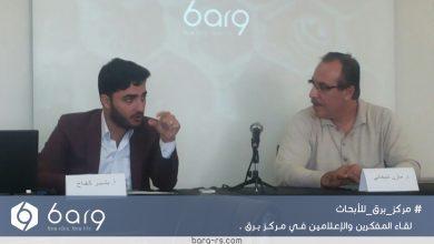 Photo of لقاء المفكرين والإعلامين في مركز برق