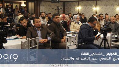 Photo of الملتقى الحواري الشبابي الثالث