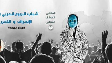 Photo of الملتقى الحواري الشبابي 3